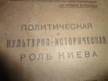1944 Киев Политическая и Историческая Роль