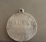 """Наградная медаль """"За победу при Кагуле. 21 июля 1770 г."""" photo 8"""