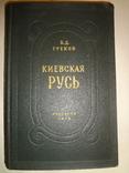 1949 История Киевской Руси
