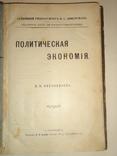 До 1917 Политическая Экономия