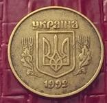 50 копеек 1992 год. ( Маленький герб и 4 ягоды в третьей грозди. )