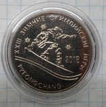 Приднестровье Олимпиада 2018 25 рублей, фото №2