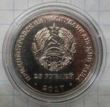 Приднестровье Олимпиада 2018 25 рублей, фото №3