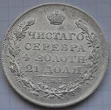 1 рубль 1823 года photo 1