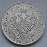 1 рубль 1823 года photo 2