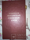 Мыслители Киевской Руси - 5000 экз. photo 3