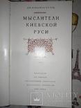 Мыслители Киевской Руси - 5000 экз. photo 4