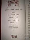 Мыслители Киевской Руси - 5000 экз. photo 5