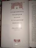 Мыслители Киевской Руси - 5000 экз. photo 1