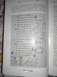 Мыслители Киевской Руси - 5000 экз. photo 9