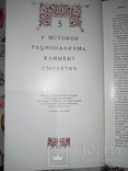 Мыслители Киевской Руси - 5000 экз. photo 10