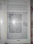 Мыслители Киевской Руси - 5000 экз. photo 11