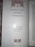 Мыслители Киевской Руси - 5000 экз. photo 12