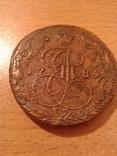 Пять копеек 1784 года буквы Е М