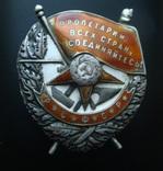 Орден Боевого Красного Знамени РСФСР photo 1