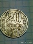 20 коп. 1976г