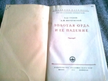 1950. Золотая Орда и ее падение. Первое издание. photo 2