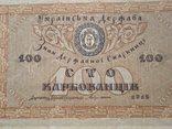 100 карбованців 1918, УНР, серя АА, зірки. photo 1