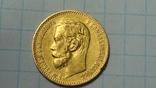 5 рублей 1898 АГ photo 1