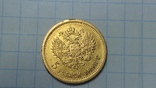5 рублей 1898 АГ photo 2
