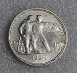 Рубли 1921г. АГ , 1924 ПЛ photo 7