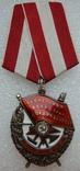Орден Боевого Красного Знамени № 168150 photo 1