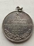 Медаль за отличие в охране государственной границы СССР photo 3