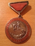 Медаль «За боевые заслуги» МНР № 10684 не заколке
