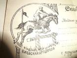 1930 Киевская Школа За владение холодным оружием