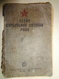 1936 Устав Караульной службы РККА