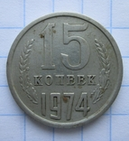 Монета 15 копеек 1974 год