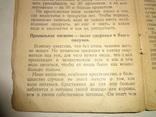 1930 Крестьянская Кухня photo 3