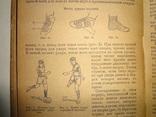 1933 Футбол для активистов футбола
