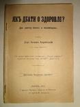1893 Як дбати о здоровле для українських селян
