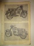 1958 Мотоцикл Ява Руководство