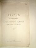 1918 Киев Закон о Выборах Депутатов ул.Столыпинськая