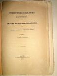 1861 Археологические Изследования-Мстиславове Евангелие
