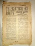 1917 Університетські Вісті в Київі перший номер редактор Грушевський