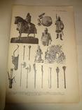 1913 Киев Атлас История с вооружением и одеждой прежних времен