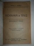 1923 Психология торговли и промышленности
