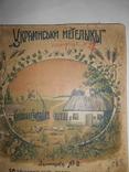 Укараїнські метелики українські пісні старовинні