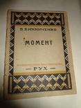 1927 Винниченко - із оповідань тюремної Шахерезади