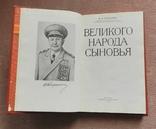 И.Х.Баграмян Великого народа сыновья,Москва Воениздат 1984г, фото №5