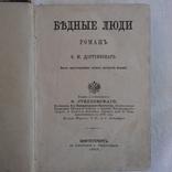 Сочиненія Ф.М.Достоевскаго 1865 год photo 1
