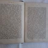 Сочиненія Ф.М.Достоевскаго 1865 год photo 4