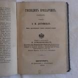 Сочиненія Ф.М.Достоевскаго 1865 год photo 7