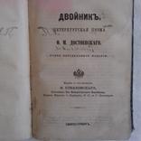 Сочиненія Ф.М.Достоевскаго 1865 год photo 9