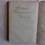 Сочиненія Ф.М.Достоевскаго 1865 год photo 10