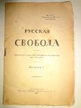 1917 Русская Свобода документы о государственном перевороте