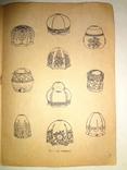 1933 Роспись золотом серебром по тканям